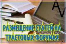 Размещение ссылок на трастовом ресурсе в тематической статье 27 - kwork.ru