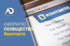 Оформлю обложку для группы вконтакте 8 - kwork.ru