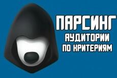 Сбор информации. Парсинг. Из открытых источников 13 - kwork.ru