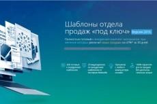 Проконсультирую по 1С:CRM 5 - kwork.ru