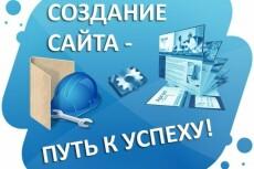 Создание и адаптация сайта-визитки по шаблону 14 - kwork.ru