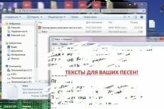 Напишу текст песни в любом жанре 22 - kwork.ru