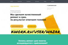 Готовый landing page ремонт стиральных машин 11 - kwork.ru