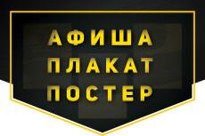 Создам плакат 24 - kwork.ru