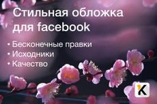 Обучу  дизайну групп в Facebook 63 - kwork.ru