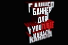 Баннер для канала Youtube 12 - kwork.ru
