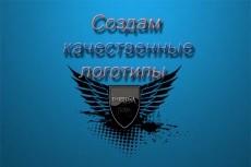Сделаю графическую рекламу + логотип 18 - kwork.ru