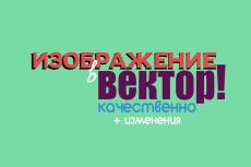Векторный плакат в программе Corel DRAW 33 - kwork.ru