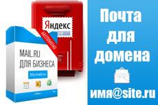 Подключение почты для домена на Yandex или Mail 13 - kwork.ru