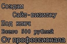 Дизайн лендинга 43 - kwork.ru