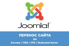 Разработка плагина или модуля для CMS Joomla 3 - kwork.ru
