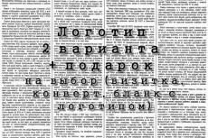 Перерисую логотип 5 - kwork.ru