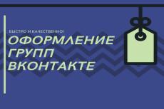 Качественно оформлю страницу в фейсбуке 27 - kwork.ru