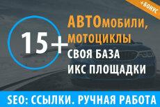 18 ссылок с сайтов строительной тематики + Бонус 23 - kwork.ru
