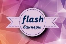 Создам оригинальный баннер для сайта 13 - kwork.ru
