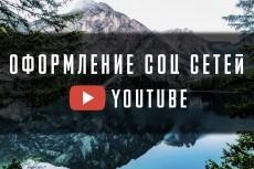 Оформление канала Youtube 28 - kwork.ru