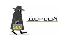Трафик 12 - kwork.ru