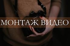 Добротный монтаж и редактирование видео 36 - kwork.ru