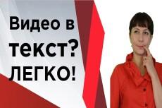 Транскрибация 40 мин, перевод из аудио, видео в текст 20 - kwork.ru