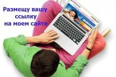 Дам новую жизнь старому тексту 26 - kwork.ru