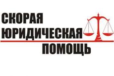 Стану Вашим юристом 3 - kwork.ru