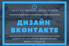 Обучу  дизайну групп в Facebook 51 - kwork.ru