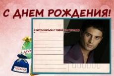 Мультяшная видео открытка с поздравлениями 5 - kwork.ru