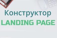 продам визуальный конструктор лэндингов (landing) 9 - kwork.ru