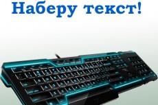 Выполню редактирование и форматирование текста! 3 - kwork.ru