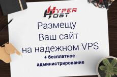 Размещение LandingPage на VPS или VDS хостинге 9 - kwork.ru