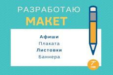 Листовка, флайер, афиша 7 - kwork.ru