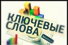 Соберу все ключи по 20 запросам из базы Пастухова 25 - kwork.ru