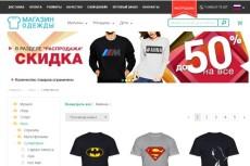 Создам интернет-магазин для дропшиппинга с AliExpress 5 - kwork.ru
