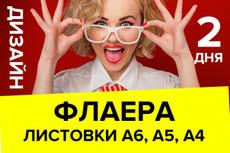 Дизайн листовок 32 - kwork.ru