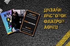 Листовка, флайер, афиша 12 - kwork.ru