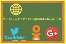 130 ссылок из социальных сетей на ваш сайт 19 - kwork.ru