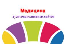 Сайт медицина и здоровье +5000 статей, автонаполнение + бонус 6 - kwork.ru