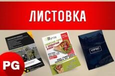 Инфографика для иконок сайта 40 - kwork.ru