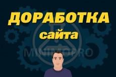обратную связь + слайдер изображений 7 - kwork.ru