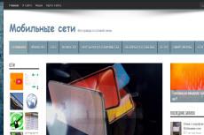 Самонаполняемый сайт Мобильных телефонов для заработка в CPA партнерке 4 - kwork.ru