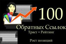 Обратные Ссылки Agressive прогон Хрумером 7 - kwork.ru