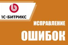 Внесу правки на сайт под Битрикс 11 - kwork.ru