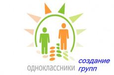 Одноклассники. Друзья в Одноклассниках. Друзья на профиль 1000 10 - kwork.ru