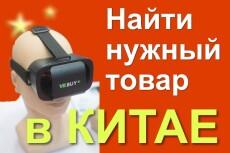 размещу Ваше объявление в Китае 3 - kwork.ru
