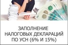 Бухгалтерия и налоги 33 - kwork.ru