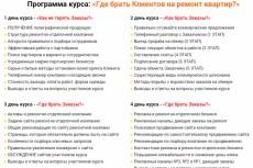 Дам вам эксклюзивный курс успешный руководитель интернет-проектов 13 - kwork.ru