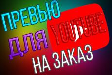 Сделаю шапку для канала YouTube +3 превью к вашим видео 8 - kwork.ru