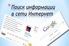 Ручной поиск с занесением в таблицу 7 - kwork.ru