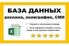 База данных продукты питания, напитки 7 - kwork.ru