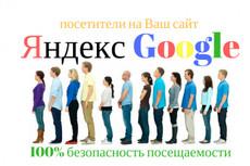 Качественный Трафик из поисковых систем Яндекс и Google с гарантией 5 - kwork.ru